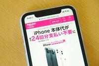 楽天モバイルで購入したiPhoneを2年間使う場合のランニングコストを試算