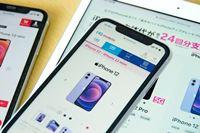 UQ mobile・ワイモバイル・楽天モバイル、3社の「iPhone 12」の2年間コストを徹底比較