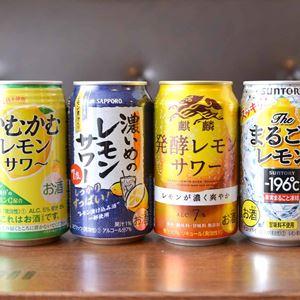 ウマい「レモンサワー」10缶! 定番の缶チューハイをプロが飲み比べ