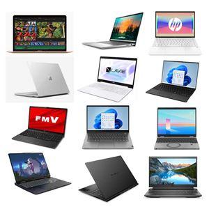 《2020年》おすすめノートパソコン15選! 長く快適に使えるモデルを厳選