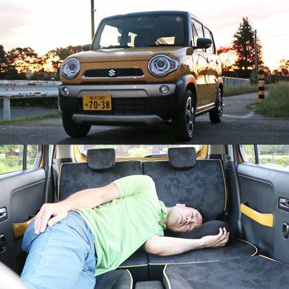 見た目はよし! 寝心地はどう? スズキ「ハスラー」でガチ車中泊してみた