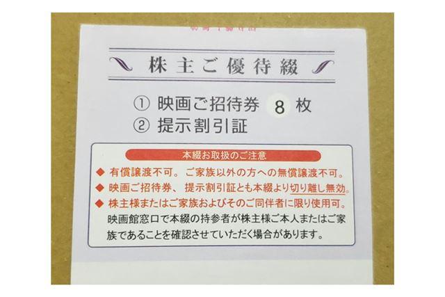 東京テアトルは優待で、映画招待券4枚がもらえます。映画ファンにおすすめの銘柄です