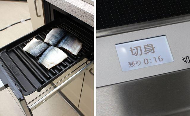 魚の定番料理をおいしく自動調理できるモードも搭載! 忙しいお母さんには助かる機能です