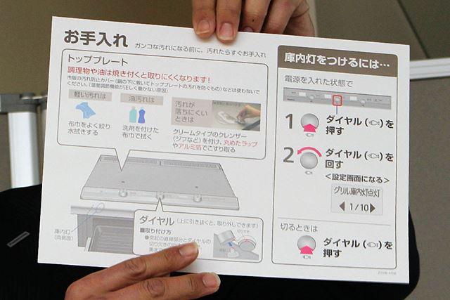 製品の使用方法やお手入れ方法をわかりやすく書いたシートも同梱されます