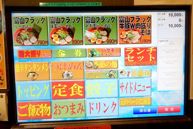 券売機はタッチパネル。メニューの色づかい、フォント、配置…これはなかなかクセがすごい