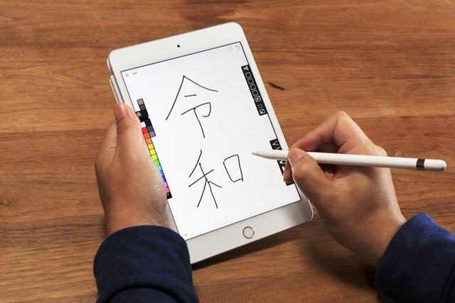 多機能なスケッチアプリ「Linea Sketch」(600円)。思わず新元号を書いて、官房長官のマネをしてしまった