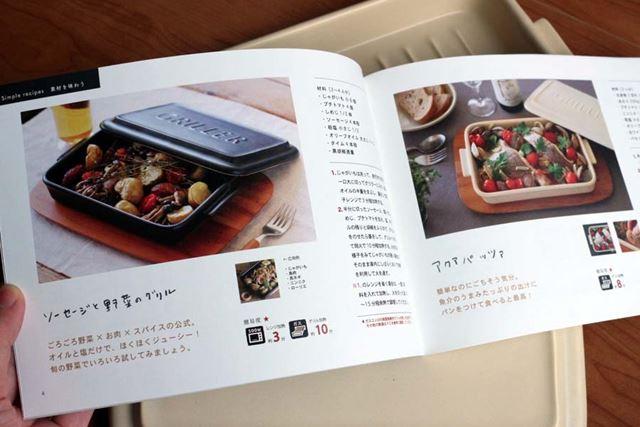 付属のレシピブックには、8種のレシピとグリラーの使用方法が掲載されています
