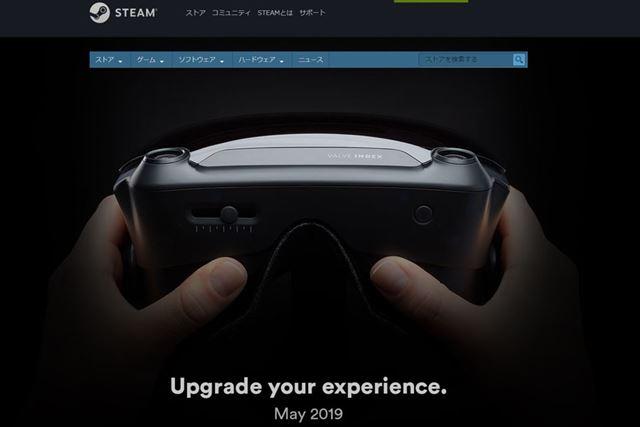 Valveが自社製VRヘッドセットを発表。2019年5月1日から予約受付開始へ