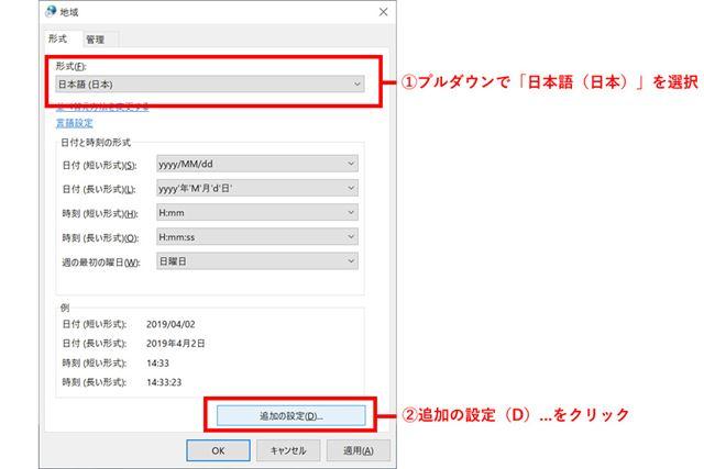 「形式」のプルダウンメニューで「日本語(日本)」を選び、「追加の設定」をクリックする