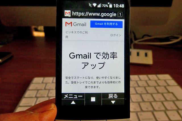 Gmailなどはブラウザーから使用したり、PCメール設定で使用可能
