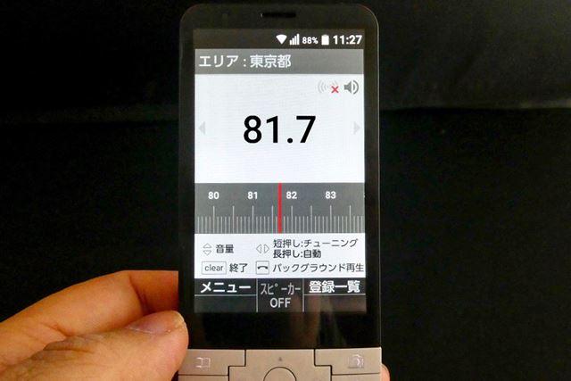 ガラケーでなにげに便利なのが、アプリ起動やネット接続をしなくてもラジオが聴けることです