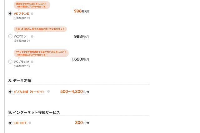 VKプランにダブル定額+ネット接続料の最低料金で1,798円〜となります。2,000円を切りますね