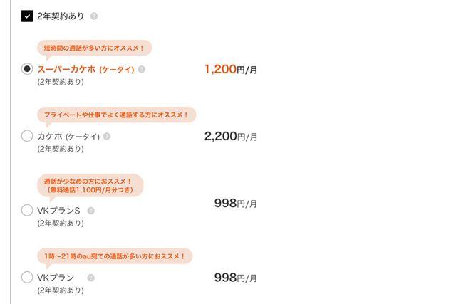 「スーパーカケホ(ケータイ)」の1,200円を選ぶと