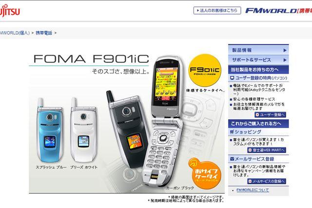 NTTドコモ「F900iC」(富士通)(画像は富士通公式サイトより)