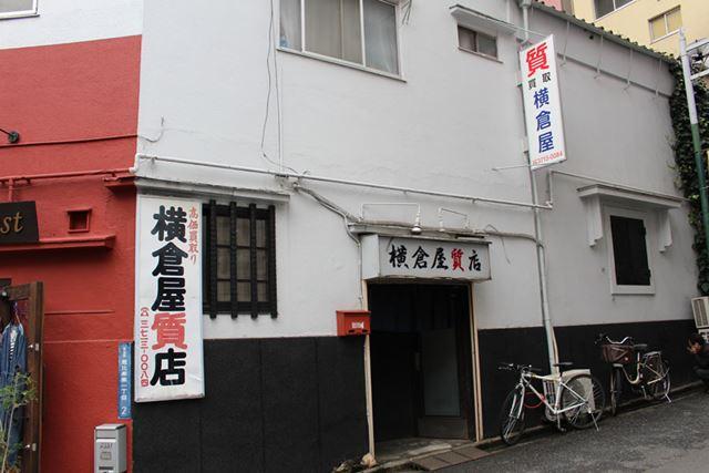 JR恵比寿駅近くにある創業65年目の「横倉屋」。右手には質草を預かる蔵も設置されている