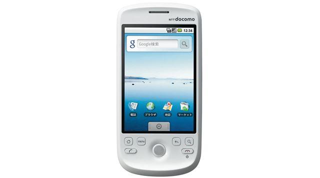 国内では初のAndroidスマホとなったドコモの「HT-03A」(HTC製)