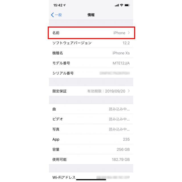「設定」アプリの「一般」→「情報」でiPhoneの名前がわかる