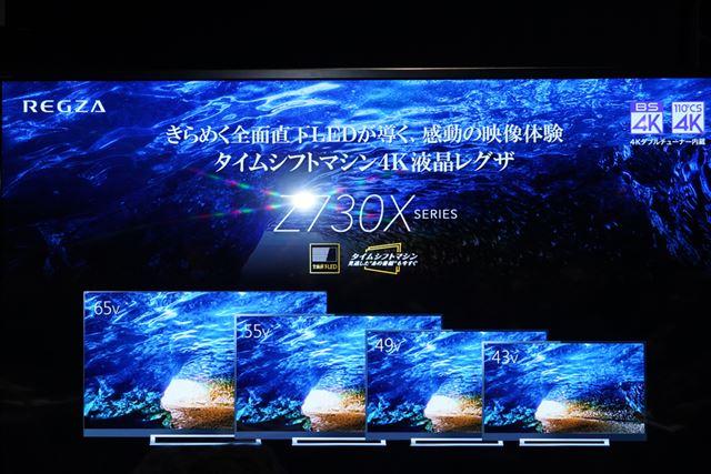 東芝REGZAの4K液晶テレビ最上位モデルとなる「Z730X」シリーズ
