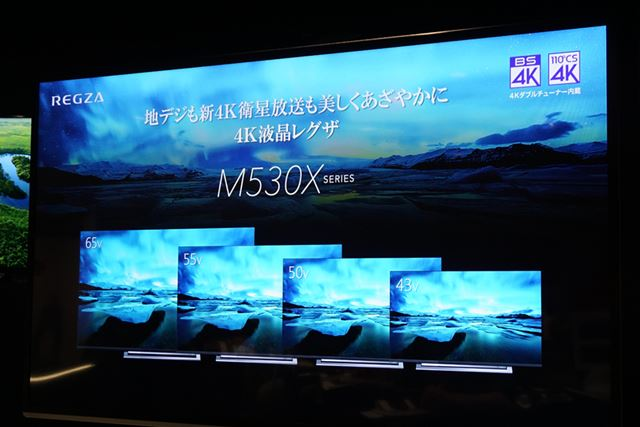 4K液晶REGZAのスタンダードモデル「M530X」シリーズ