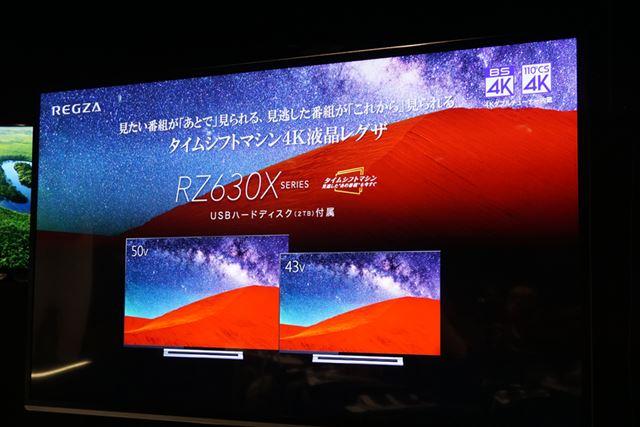 スタンダードな画質・音質に「タイムシフトマシン」を追加した「RZ630X」シリーズ