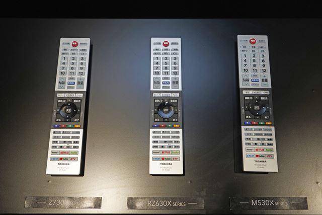 「Z720X」シリーズ、「RZ630X」シリーズ、「M530X」シリーズに付属するリモコン