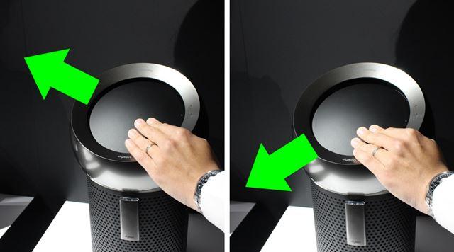 緑の矢印はあくまでも風向きのイメージですが、ドーム部分をスライドさせて風の方向を変えられます