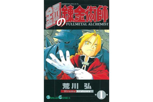 (C)Hiromu Arakawa/SQUARE ENIX