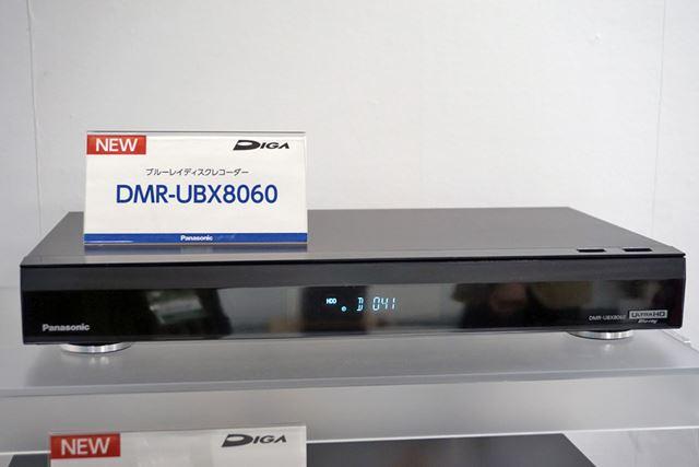 8TBのHDDと11基のチューナーを備えた最上位モデル「DMR-UBX8060」