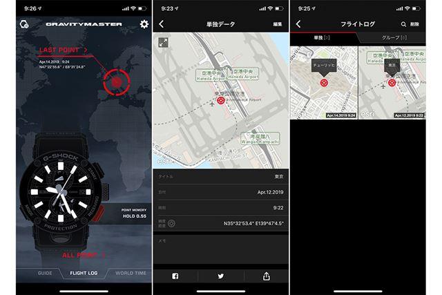 記録した位置情報を確認できる「フライトログ」