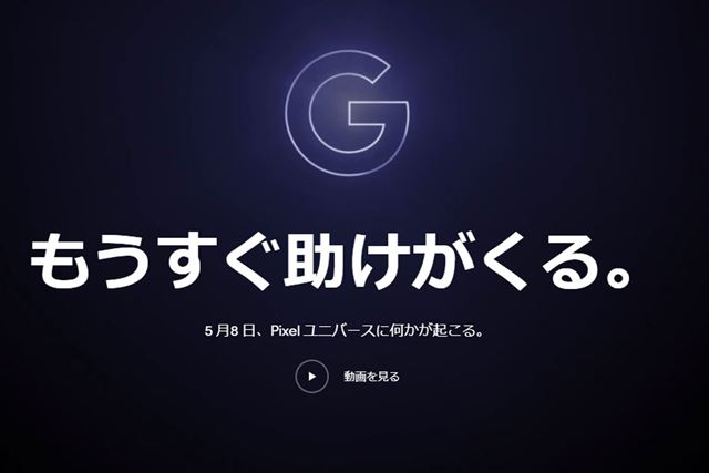Googleが公開した「Pixel」のティザーサイト