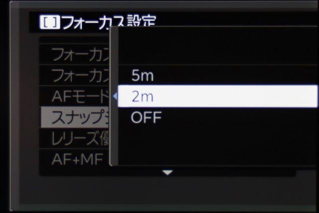 スナップショットはフォーカス距離で固定する機能。絞り値も2mでF8、5mでF5.6に固定される