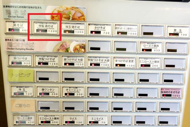 今回は「特製鶏そば」(1,200円)を注文!