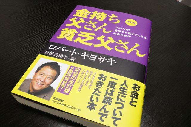 「この本を読んで投資を始めた人も多いと聞きます。多くの人のお金の価値観を変えた『お金の教科書』的な存在です」(頼藤さん)