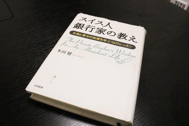 「実は私も学生時代にこの本を読んで大きな影響を受け、お金の専門家を志したんです。何度も読み込んでいるので本もカバーもだいぶ傷んでしまいました」(頼藤さん)