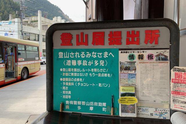 万一に備え、たとえ低山でも登山届は出しておきたい。写真は、東京都・青梅線の奥多摩駅にある登山届提出所