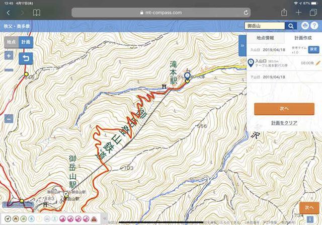 登山ルート上の黄色の丸をタップして地点を指定する
