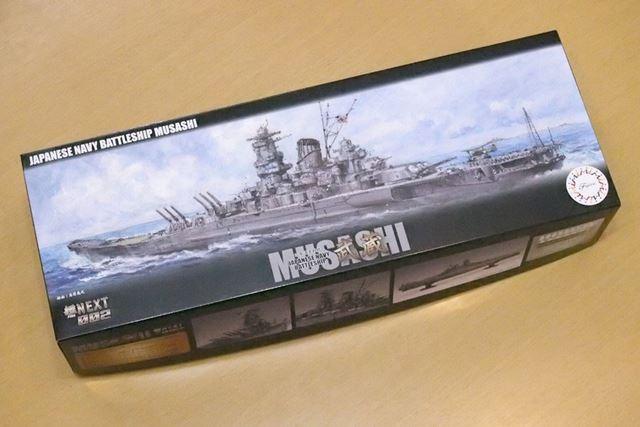 フジミ模型の艦NEXTシリーズより、戦艦「武蔵」