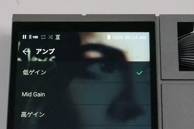 ヘッドホン出力のゲイン設定は本体UIから選択する形だ