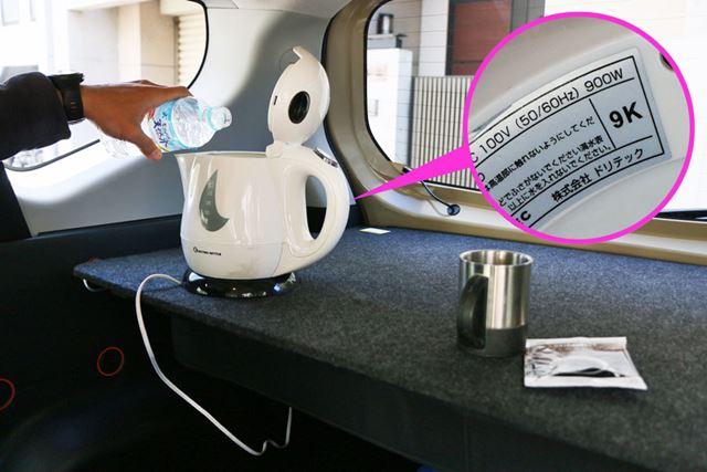 筆者所有の電気ケトルの消費電力は900W。問題なく沸かせる!