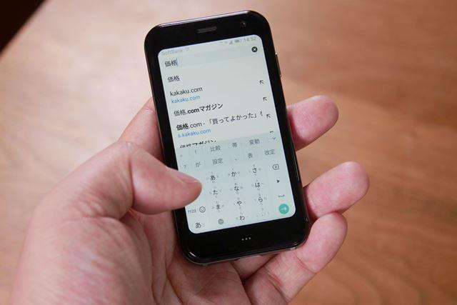 「Palm Phone」を使うなら片手のフリック入力がメインになるでしょう