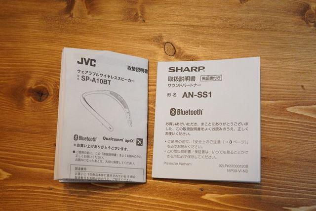 付属の説明書は、JVCは大きく開ける1枚の冊子に対してシャープは平綴じの小冊子