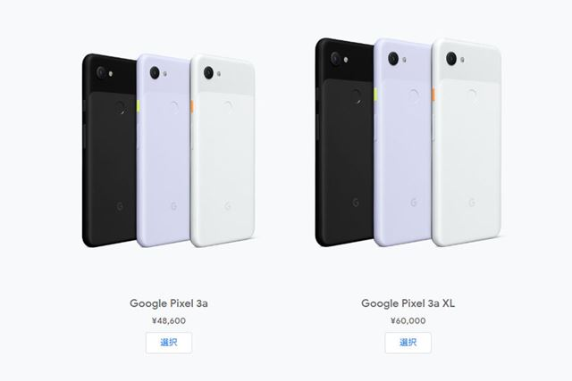 「Pixel 3a」と「Pixel 3a XL」。大きく異なるのは本体やディスプレイサイズなどで、基本スペックは同じ