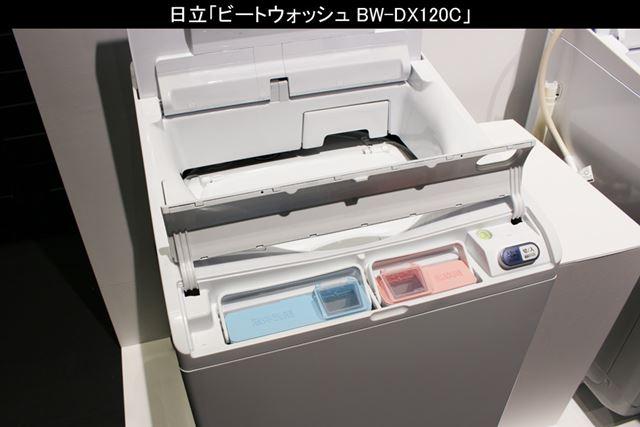 なお、日立製の自動投入のタンクは洗濯機の手前側に配置されています