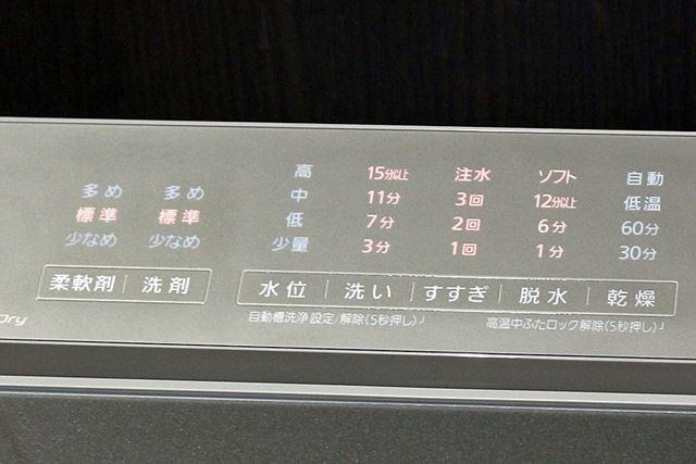 操作部の左側にある「洗剤」を押し、項目が点灯しないようにすると自動投入機能が解除されます