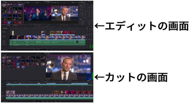これまでの「エディット」と、新しく追加された「カット」画面の比較