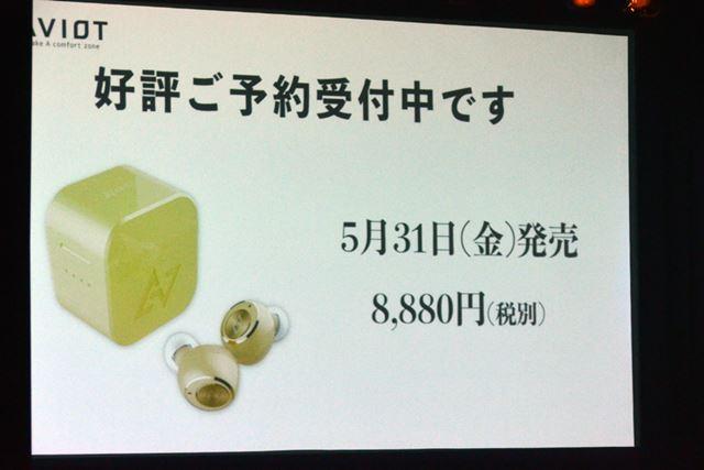 価格は8,880円(税別)で、5月31日より順次発売