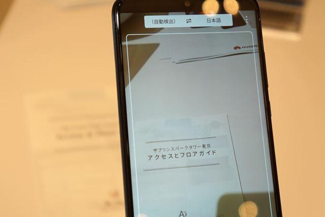 本機の翻訳機能では、カメラで映した外国語を日本語に翻訳して表示できる
