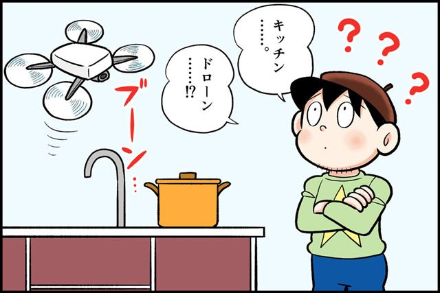 「キッチンドローン」!