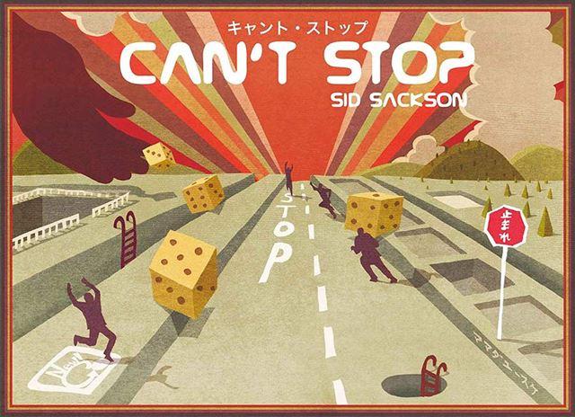 「キャント・ストップ」は、傑作ダイスゲーム