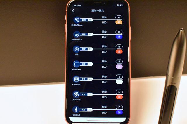 通知時に光るLEDの色は、アプリごとに変更可能。カラーは10色から選べる